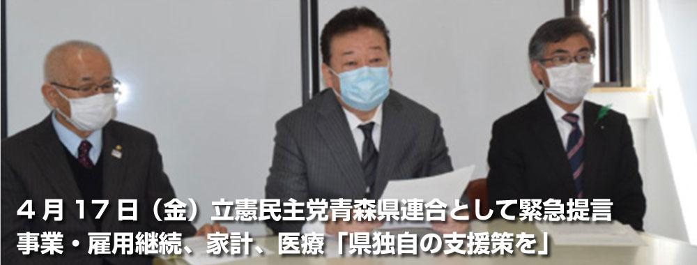 4月17日(金)立憲民主党青森県連合として緊急提言 事業・雇用継続、家計、医療「県独自の支援策を」