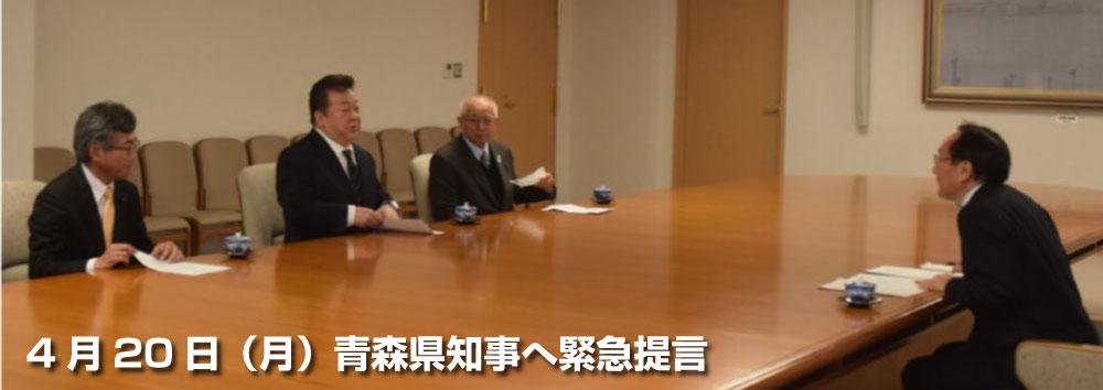 4月20日(月)青森県知事へ緊急提言