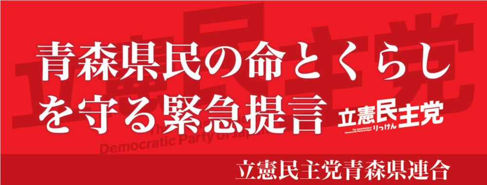 青森県民の命とくらしを守る緊急提言